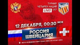 Турнир четырех наций U17. Россия - Швейцария