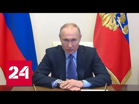 Путин: объективная информация - лучший ответ на слухи - Россия 24