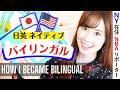 【留学なしで英語ができるようになる方法!】How I Became Bilingual