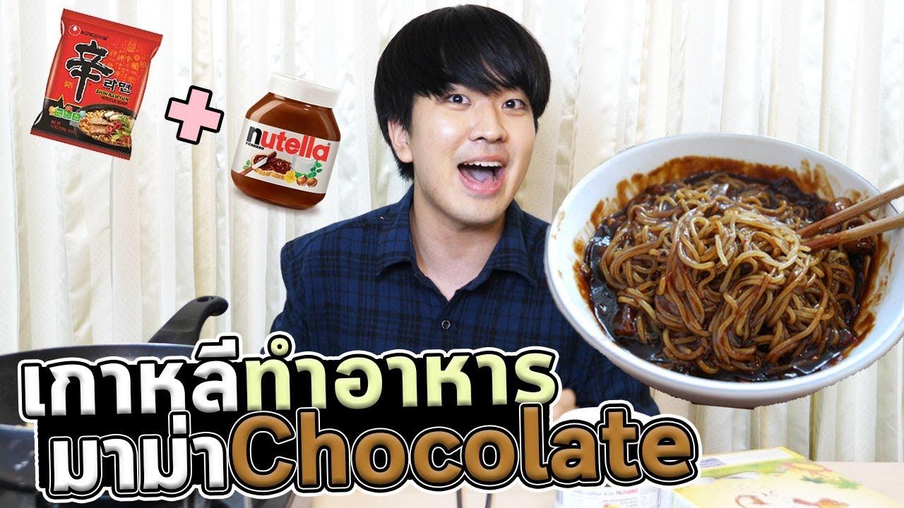 รีวิวมาม่าช็อคโกแลต!!! อร่อยโคตร!!!