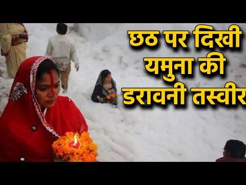 Delhi Kalindi Kunj के Chhath Ghat पर दिखी  Yamuna की डरावनी तस्वीर | वनइंडिया हिंदी