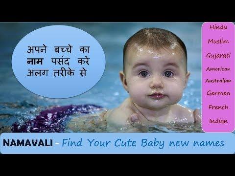 namavali-|-child-|hindu---muslim-baby-names-|-bal-namavali-|-kids-names-|-with-meaning