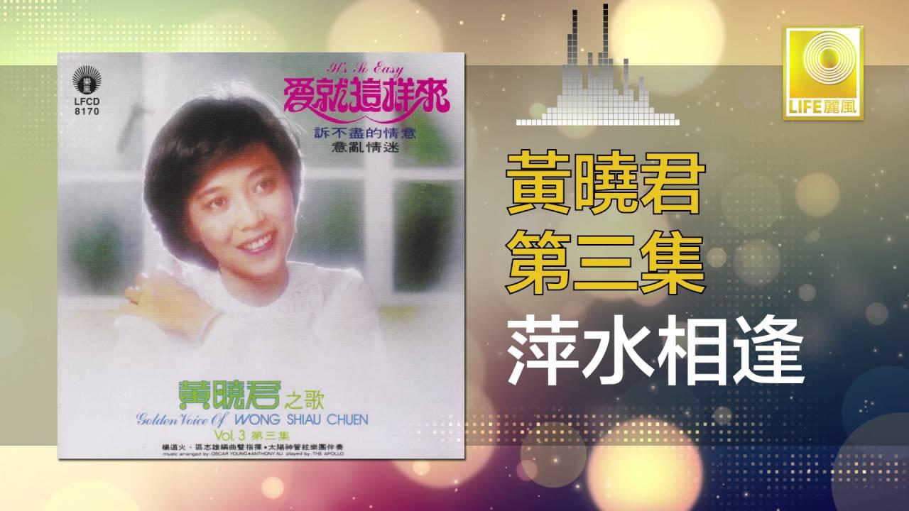 黃曉君 Wong Shiau Chuen - 萍水相逢 Ping Shui Xiang Feng (Original Music Audio) - YouTube