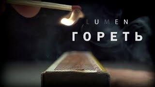 Lumen - Гореть (Lyrics)