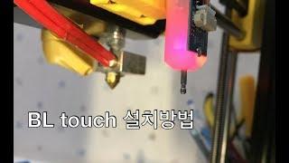 BLtouch 설치/설정방법 (BLtouch Setti…