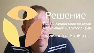 видео наркологическая клиника в Ярославле
