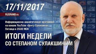 ИТОГИ НЕДЕЛИ со Степаном Сулакшиным 17/11/2017