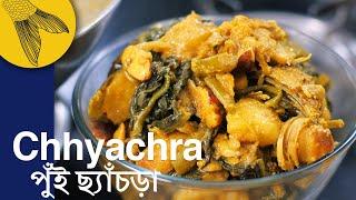 Chhyachra—machh'er matha diye pui chorchori—Bengali malabar spinach medley with fish head
