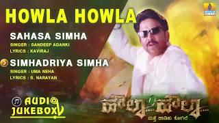 Howla Howla Full Song Jukebox | New Kannada Songs 2018 | Sahasa Simha Dr. Vishnuvardhan