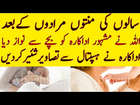 Famous actress blessed with the cute daughter after couple of year || Abeeha Entertainment