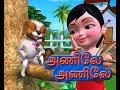 அணிலே அணிலே ஓடி வா Tamil Rhymes For Children video