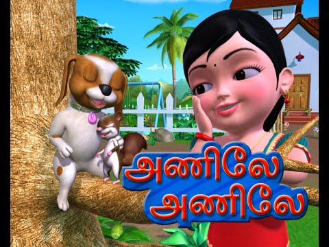 அணிலே அணிலே ஓடி வா Tamil Rhymes for Children