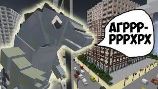 Прохождение карт в Minecraft: ГОДЗИЛЛА