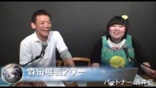 吉本新喜劇の森田展義が吉本新喜劇唯一のネット番組としてアシスタント...