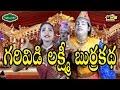 Garividi Narsingarao burrakatha Comedy l Village Traditional Drama l Srimatha l Musichouse27