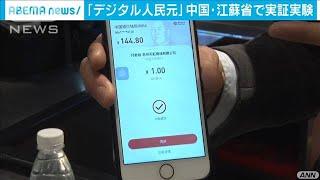 デジタル人民元の実験開始 専用アプリに200元ずつ(2020年12月18日) - YouTube