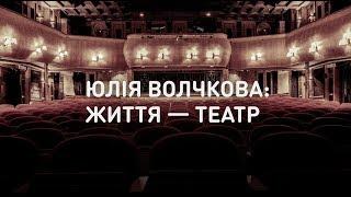 Юлия Волчкова: жизнь — театр
