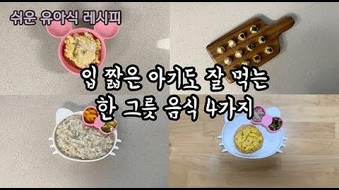 쉬운유아식 / 13개월아기 / 소고기주먹밥 / 닭고기크림리조또 / 새우볶음밥 / 오야코동 / 유아식레시피 / 입짧은아기 / 잘 먹는 유아식