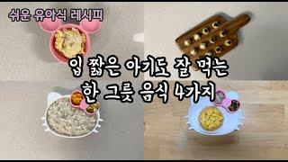 쉬운유아식 / 13개월아기 / 소고기주먹밥 / 닭고기크…