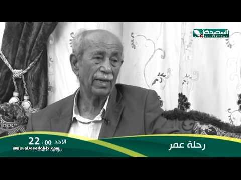 رحلة عمر - برومو الحلقة السابعة