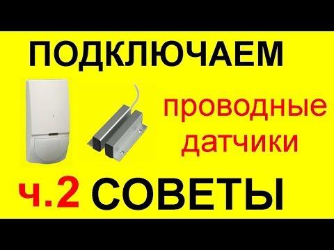 Как подключить проводные датчики к сигнализации. Оконечный резистор