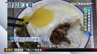 美食「滷」獲人心 台灣小吃進化一「廈」