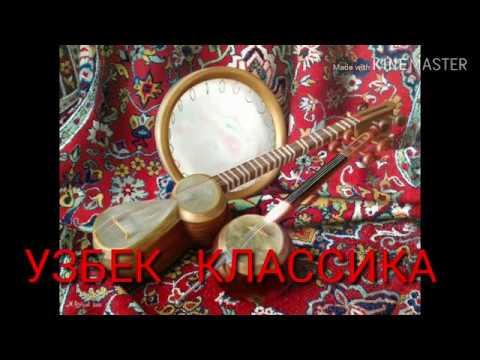 Узбек классика кушиклари.