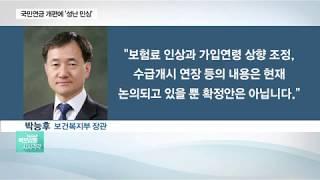 """""""국민연금 의무가입 폐지""""…靑 청원게시판 비판글 1천건 넘어"""