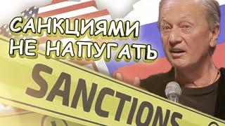Михаил Задорнов - Санкциями не напугать
