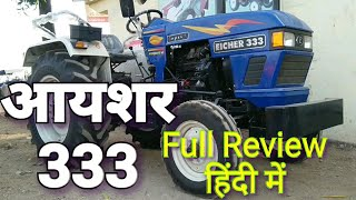 Eicher 333 Real Live Review