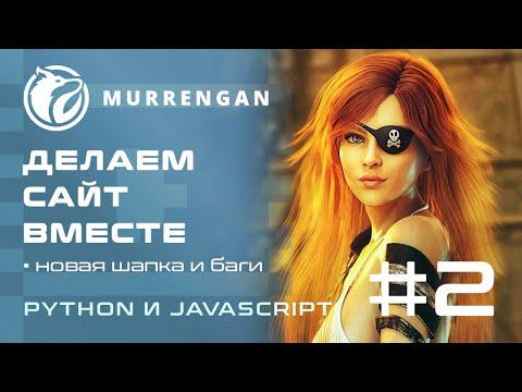 Делаем сайт на python (django) и javaScript (vuejs). Дневник разработчика #2