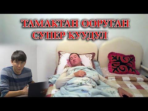 супер куудул Алтынбек