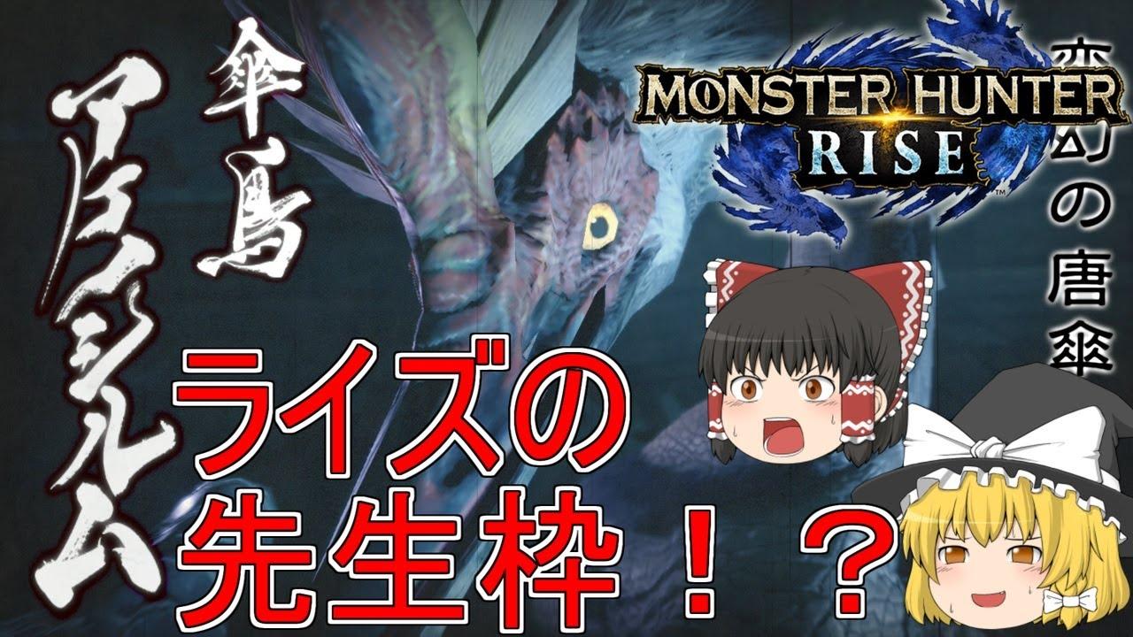 【MHR】ぼっちハンターがいくモンハンライズ!【ゆっくり実況】part6