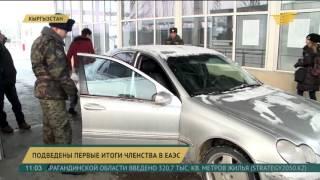Кыргызстан подвел первые итоги членства в ЕАЭС(, 2016-02-11T05:54:40.000Z)