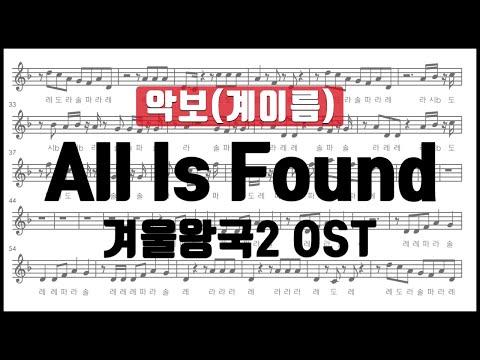 겨울왕국2 OST ❄️ 기억의 강 자장가: All Is Found - Evan Rachel Wood 악보 계이름 리코더 플룻 바이올린 오카리나 클라리넷 하모니카 악보