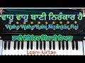 Waho Waho Bani Nirankar Hai Bhai Joginder Singh Ji Riar