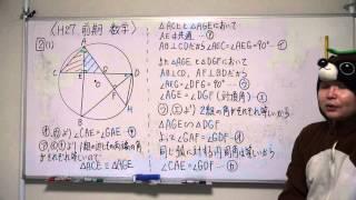 2015H27大阪府高校入試前期入学者選抜数学B2-1続き