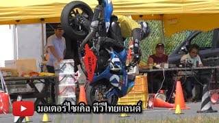 gsx-r1000-ตายตอนจบ-zx-10r-ไถล-cbr1000rr-สไลด์พับแต่รถวิ่งต่อ-motorcycle-tv-thailand