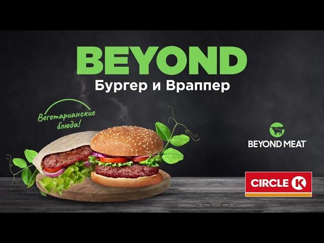 Beyond бургер и враппер