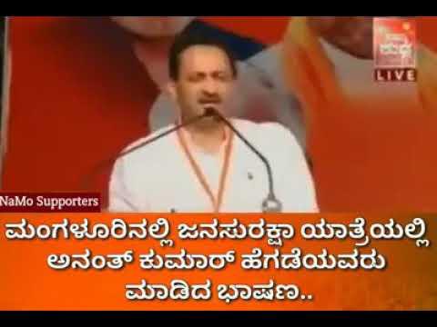 Ananth Kumar Hegde speech in Mangalore