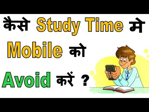how-to-avoid-mobile-phone-while-studying-[hindi---हिन्दी]-✔