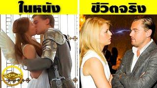 10 คู่พระนางในภาพยนตร์ที่ไม่ชอบหน้ากันในชีวิตจริง (จริงดิ)