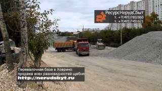 Продажа гранитного щебня в Москве +7(495)7451621(, 2014-12-05T13:20:39.000Z)