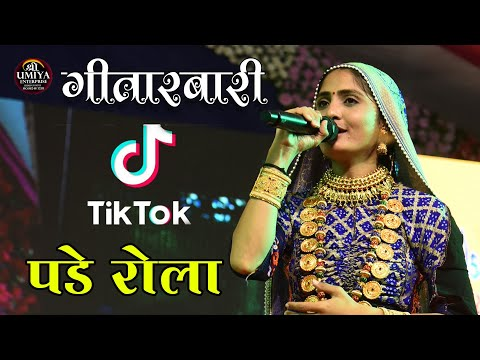 Geeta Rabari | TIK-TOK MA PADE ROLA | 2019