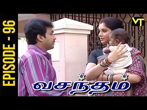 Vasantham Tamil Serial Episode 96 exclusively on Vision Time. Vasantham serial was aired by Sun TV in the year 2005. Actress Vijayalakshmi suited the main role of the serial. Vasantham Tamil Serial ft. Vagai Chandrasekhar, Delhi Ganesh, Vathsala Rajagopal, Shyam Ganesh, Vishwa, Durga and Priya in the lead roles. Subscribe to Vision Time - http://bit.ly/SubscribeVT  Story & screenplay : Devibala Lyrics: Pa Vijay Title Song : D Imman.  Singer: SPB Dialogues: Bala Suryan  Click here to Watch :   Kalasam: https://www.youtube.com/playlist?list=PLKrQXcb2YJU097x60nl4osYp1hB4kYJ-7  Thangam: https://www.youtube.com/playlist?list=PLKrQXcb2YJU3_Dm5GtlScXBPqc2pmX3Q5  Thiyagam:  https://www.youtube.com/playlist?list=PLKrQXcb2YJU3QSiSiTVOQ-lI4hDr2TQBl  Rajakumari: https://www.youtube.com/playlist?list=PLKrQXcb2YJU3iijZXtnzeMvAjRVkdMrAR   For More Updates:- Like us on Facebook:- https://www.facebook.com/visiontimeindia Subscribe - http://bit.ly/SubscribeVT