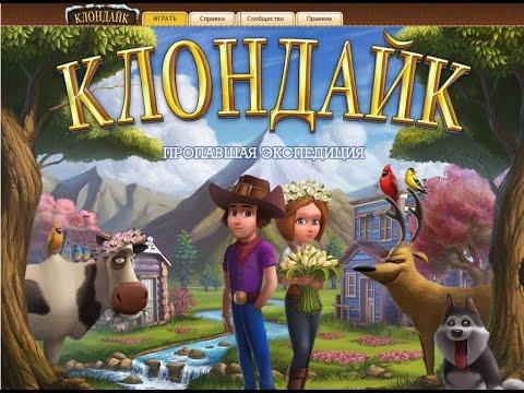 Клондайк пропавшая экспедиция-Начало игры