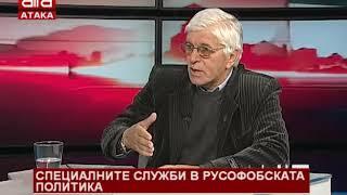 Специалните служби в русофобската политика /15.10.2018 г./
