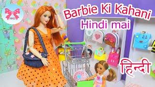 barbie ki kahani- barbie story hindi mai/indian barbie back to school shopping