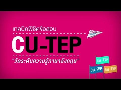 CU-TEP | ติว cu-tep รับรองผล 80 คะแนน - จุฬาติวเตอร์
