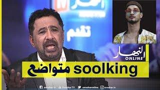 """الكينغ خالد: انه شرف لي اني عملت مع مغني متواضع مثل """"Soolking"""""""